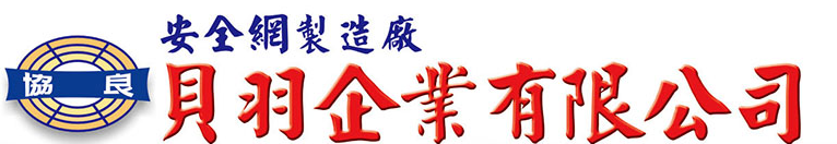 貝羽企業有限公司logo